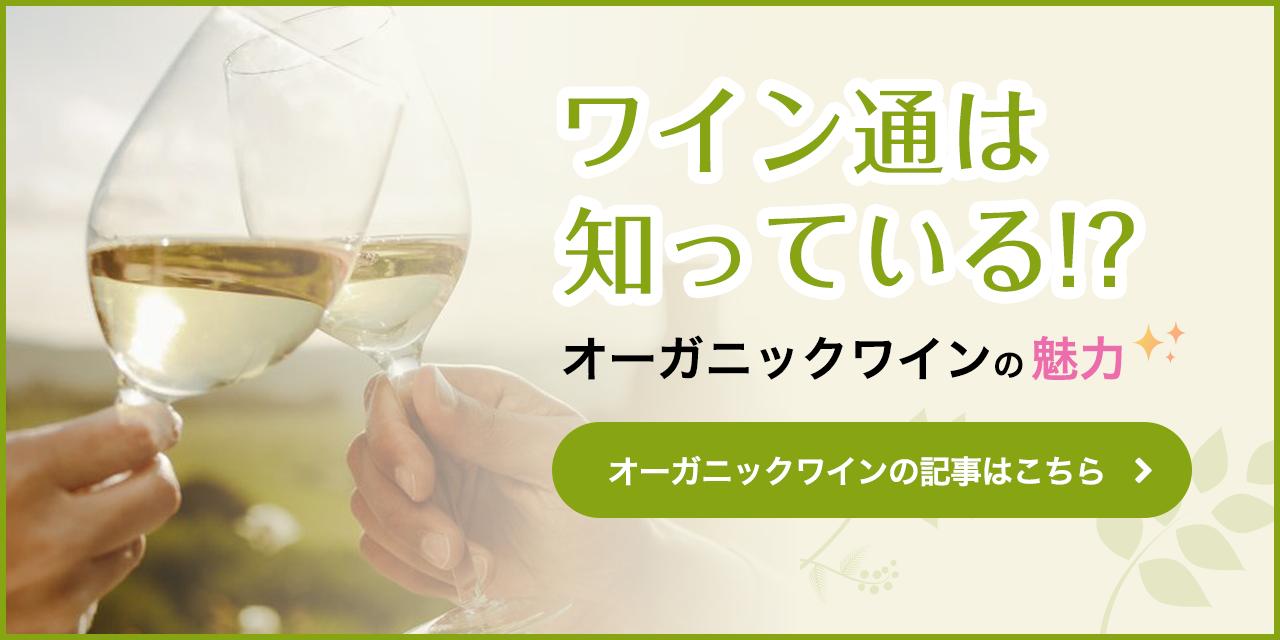 今注目のオーガニックワイン!その味わいや製造方法とは?