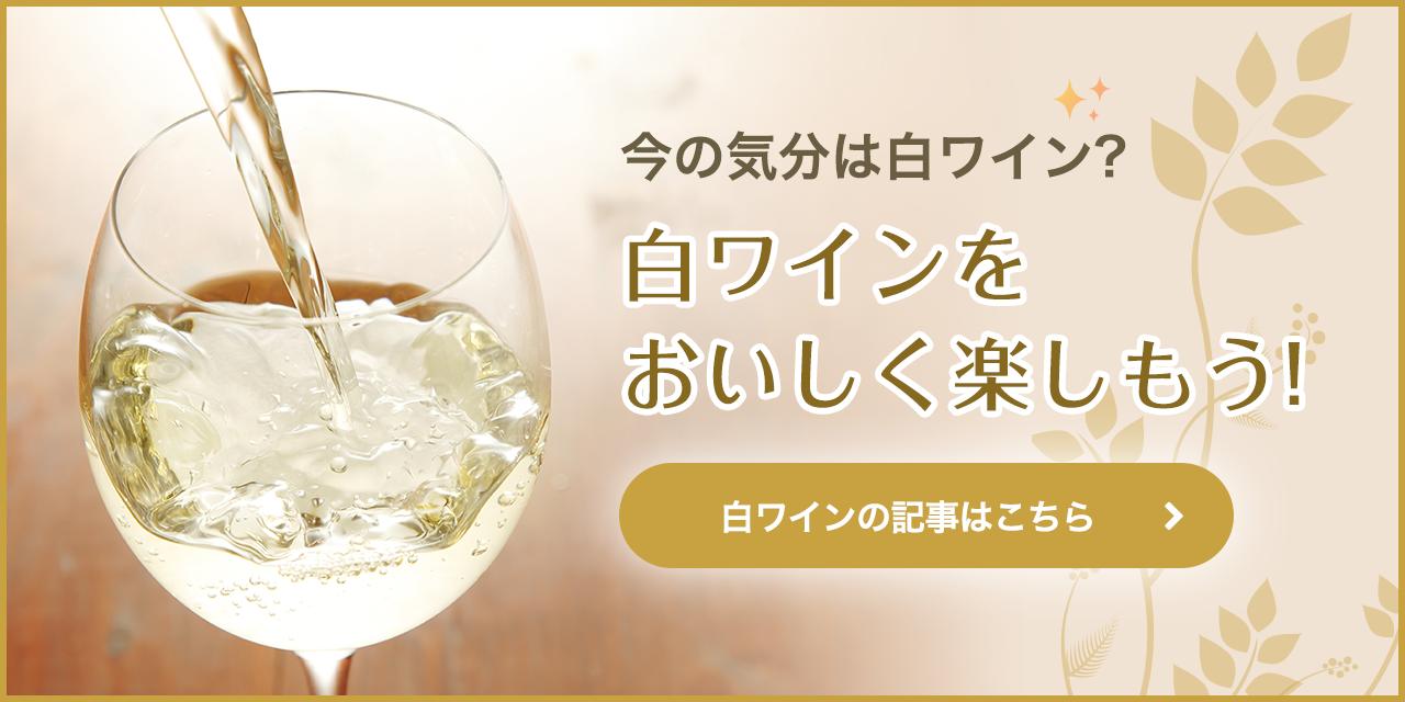 白ワインの記事はこちら