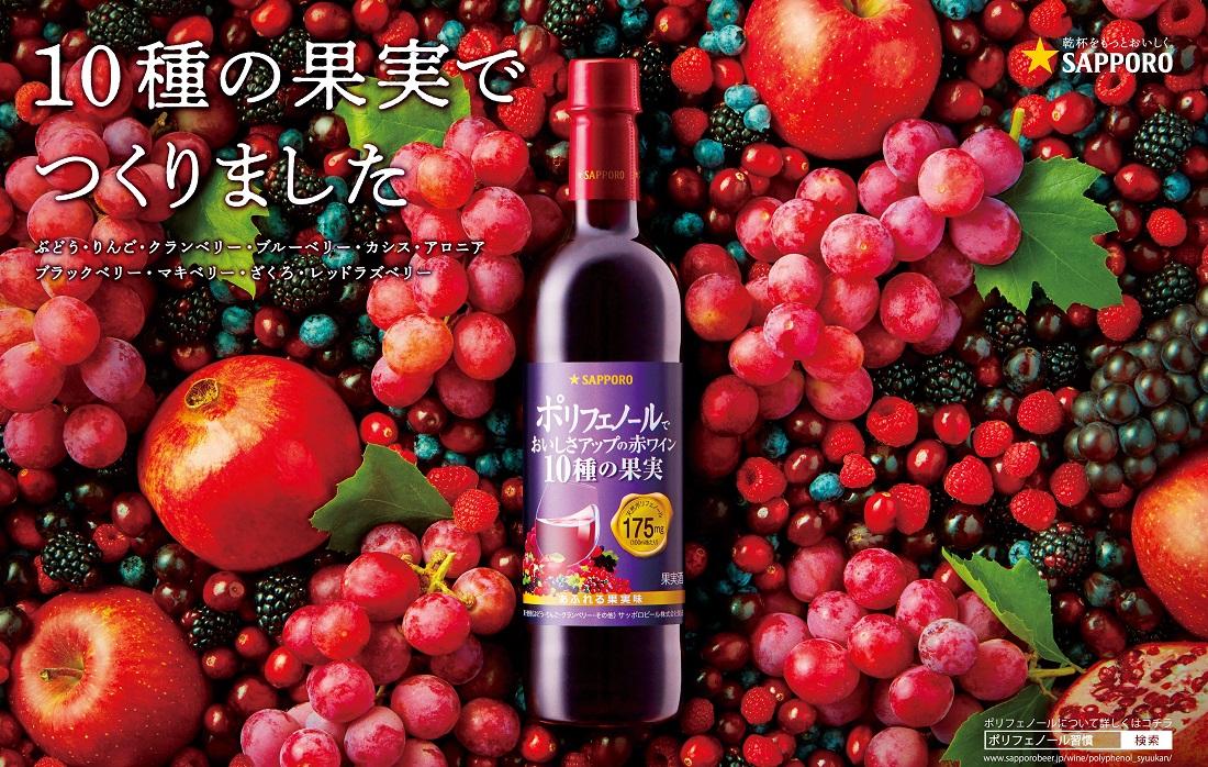 10種の果実と「ポリフェノールでおいしさアップの赤ワイン10種の果実」ボトル