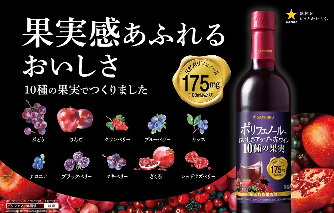 「ポリフェノールでおいしさアップの赤ワイン10種の果実」のボトルと10種の果実の紹介