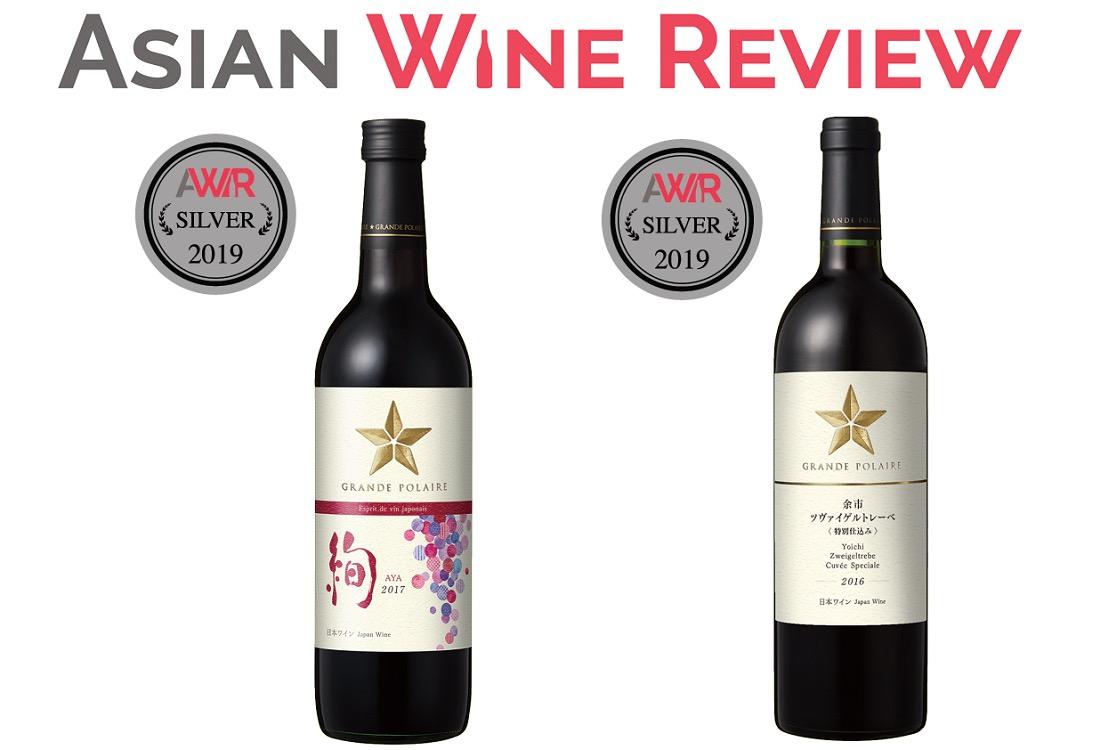 「Asian Wine Review(アジアン・ワイン・レビュー)2019」金賞受賞アイテム、「グランポレール 山梨甲州樽発酵 2017」・「グランポレール 甲州辛口 2017」と受賞ロゴ