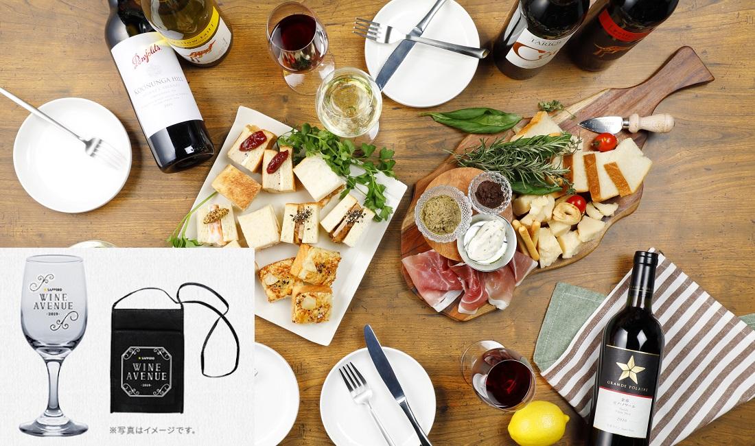 WINE AVENUE(ワインアベニュー)2019の提供ワインイメージとチケット購入特典のオリジナルワイングラスとワインホルダー