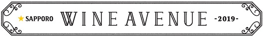 WINE AVENUE(ワインアベニュー)2019の公式ページ
