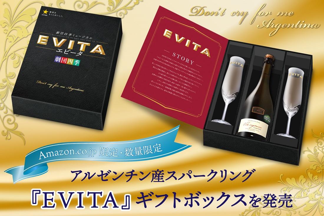 Amazon.co.jp限定のミュージカル『EVITA』ワインギフトボックス (ズッカルディ社の ヴィダ・オーガニカ・スパークリング 750mlと 『EVITA(エビータ)』ロゴ入りシャンパングラス2脚付)