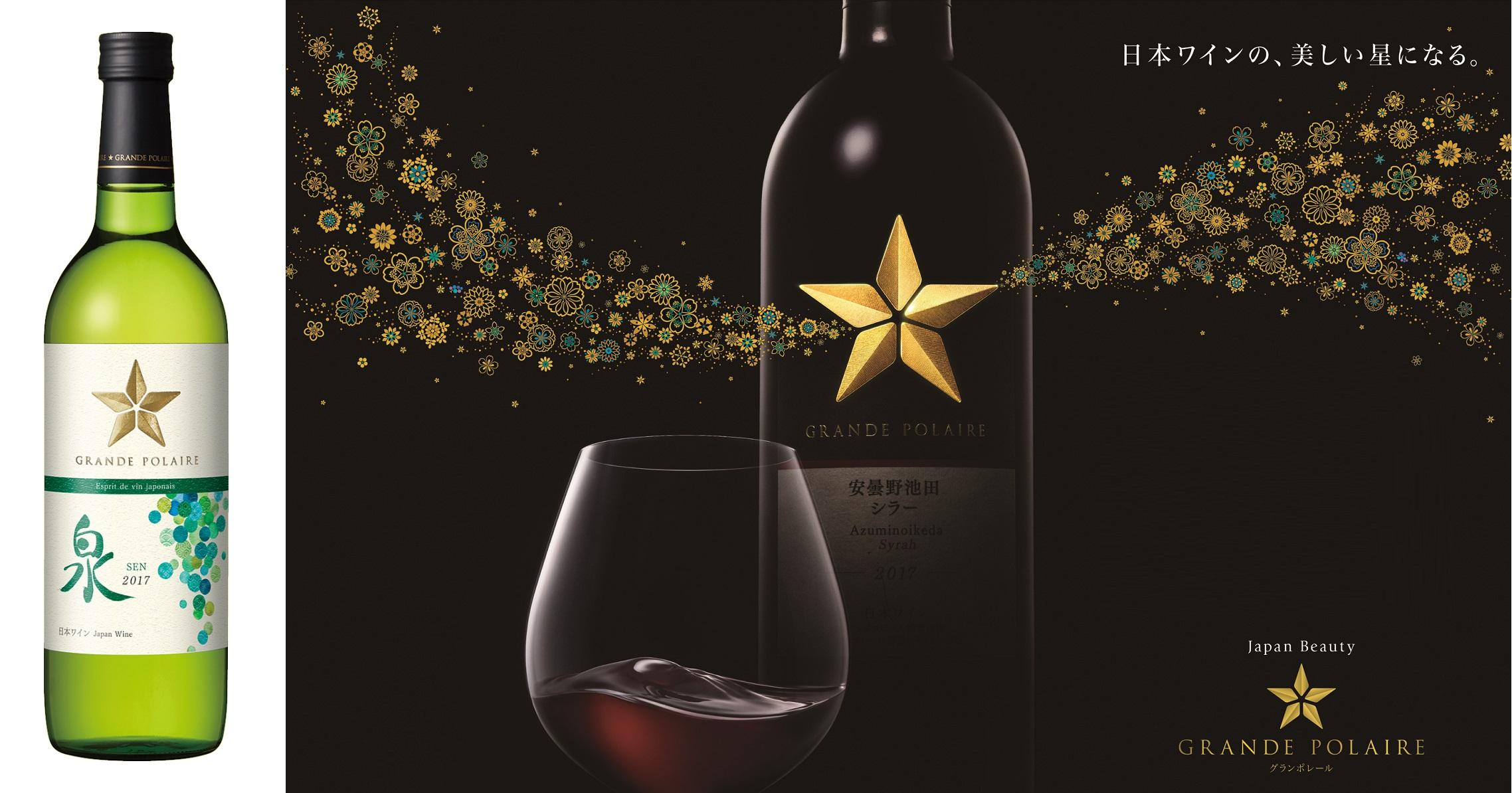 【平成最後の年末年始】日本ワイン「グランポレール」で乾杯!