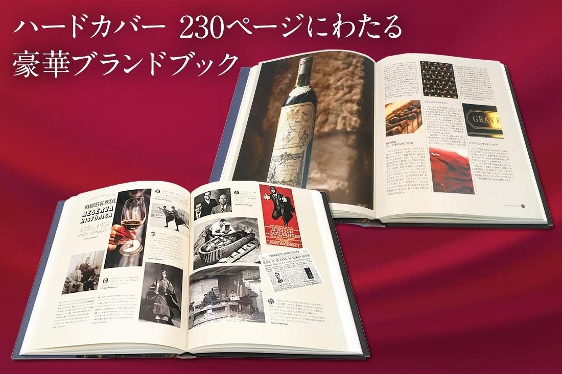 マルケス・デ・リスカルの160周年を記念して発刊されたブランドブック『時を遡る旅路』