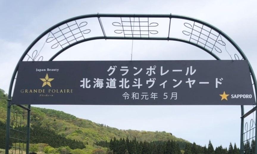 グランポレール北海道北斗ヴィンヤードの看板