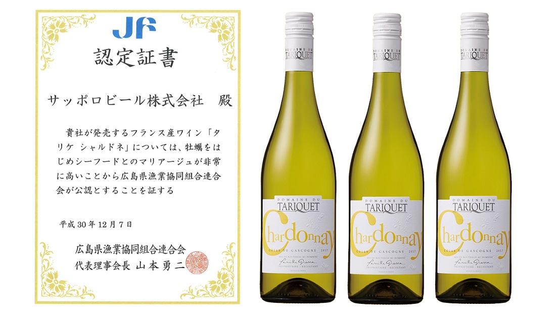 令和GWの白ワインにおすすめ!全国6か所の漁協・漁連からの「シーフードに合うワイン」認定証と新発売「ドメーヌ・デュ・タリケ シャルドネ」