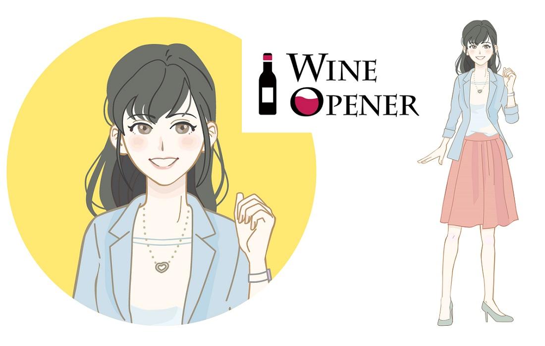 ワインオープナーのワイン部2年目みきちゃん
