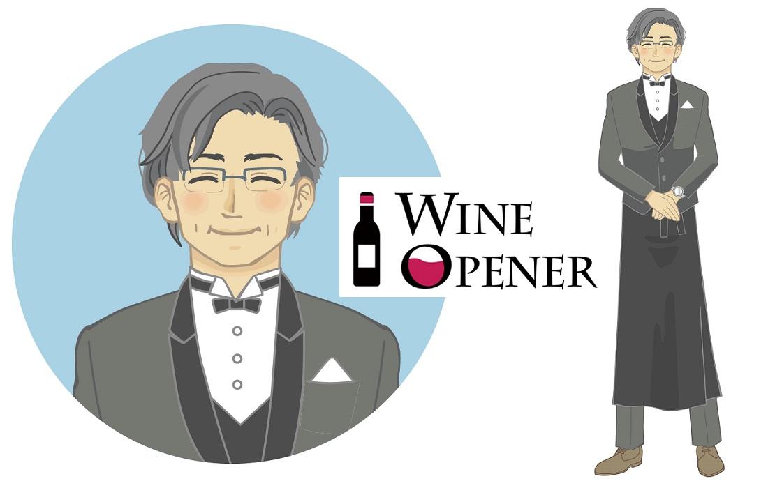 ワインオープナーのワイン部ソムリエおぎさん
