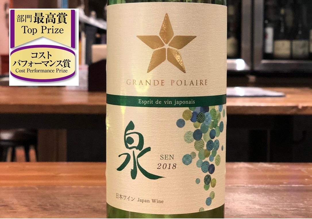 3年連続銀賞&部門最高賞&コストパフォーマンス賞を日本ワインコンクール2019で受賞した「グランポレール エスプリ ド ヴァン ジャポネ 泉-SEN-」のラベル