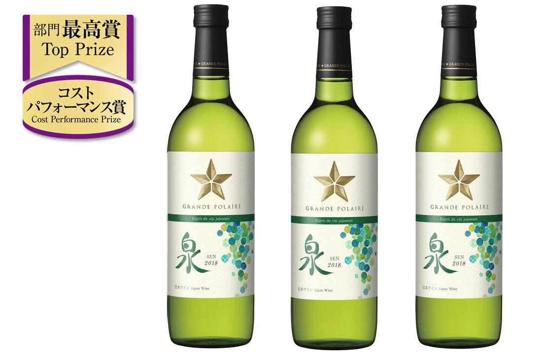 3年連続銀賞&部門最高賞&コストパフォーマンス賞を日本ワインコンクール2019で受賞した「グランポレール エスプリ ド ヴァン ジャポネ 泉-SEN-」