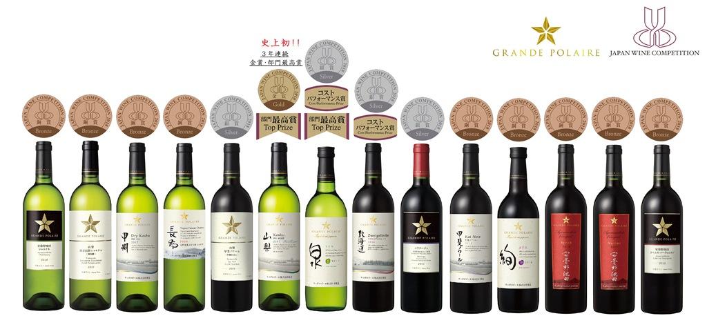 今飲みたい日本ワイン!日本ワインコンクール受賞ワイン