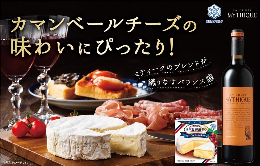 雪印北海道100 カマンベールチーズとフランスワイン「ラ・キュベ・ミティーク」のある食卓