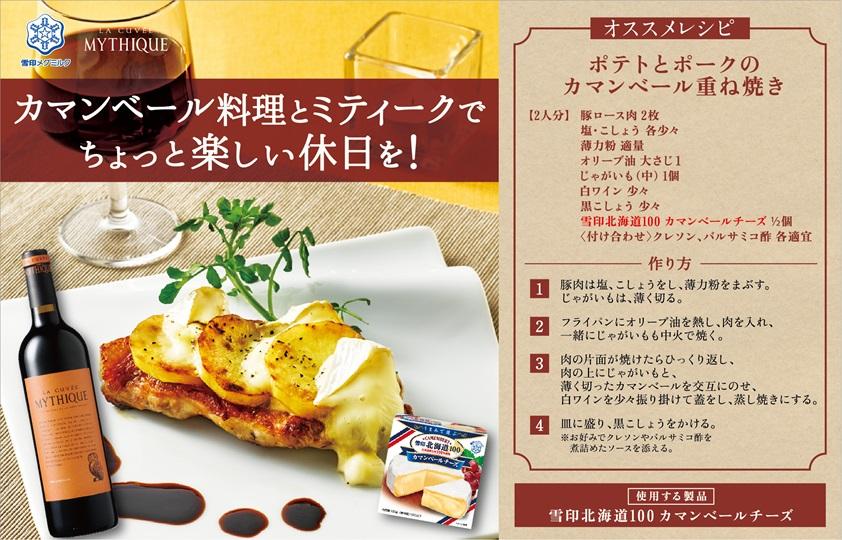 雪印北海道100 カマンベールチーズのアレンジレシピとフランスワイン「ラ・キュベ・ミティーク」