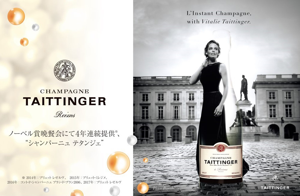 4年連続!!ノーベル賞晩餐会でテタンジェのシャンパーニュ提供