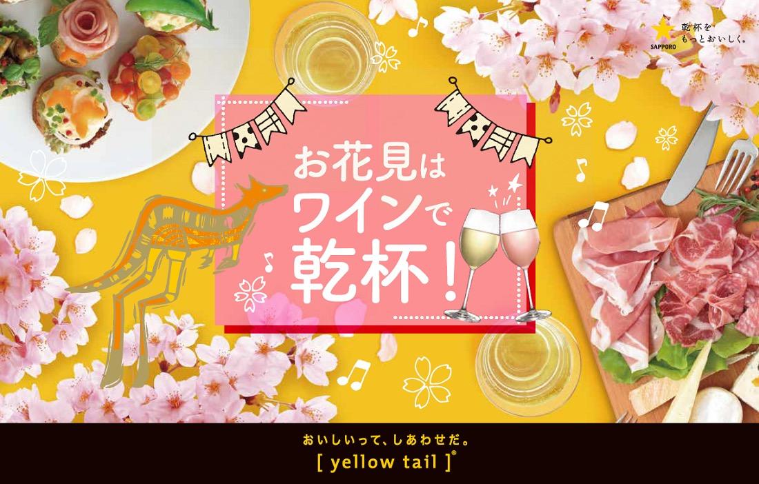 お花見は[イエローテイル]のワインで乾杯![イエローテイル]ピンク・モスカート、モスカート、バブルス・ドライ、モスカート・バブルス