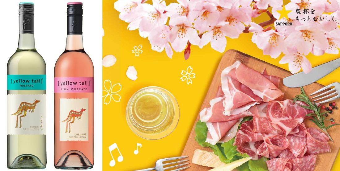 お花見は[イエローテイル]のワインで乾杯![イエローテイル]ピンク・モスカート、モスカートとおつまみ