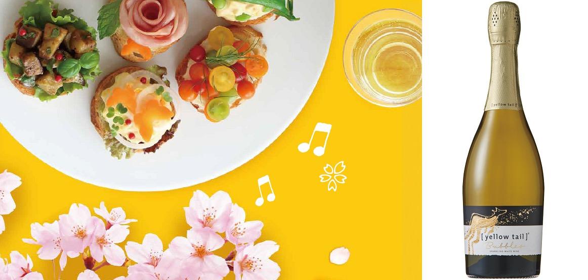 お花見におすすめのスパークリングワイン~[イエローテイル]バブルス・ドライとおつまみ