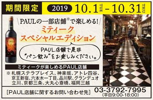 ミティーク スペシャルエディションを2019年10月1日から31日まで楽しめるPAUL一部店舗