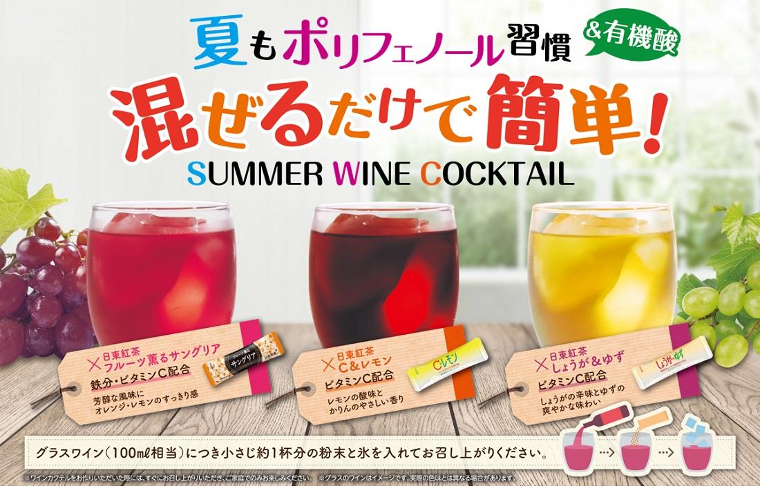 ポリフェノール/有機酸おいしさアップシリーズと日東紅茶スティック粉末で楽しむサマーワインカクテル