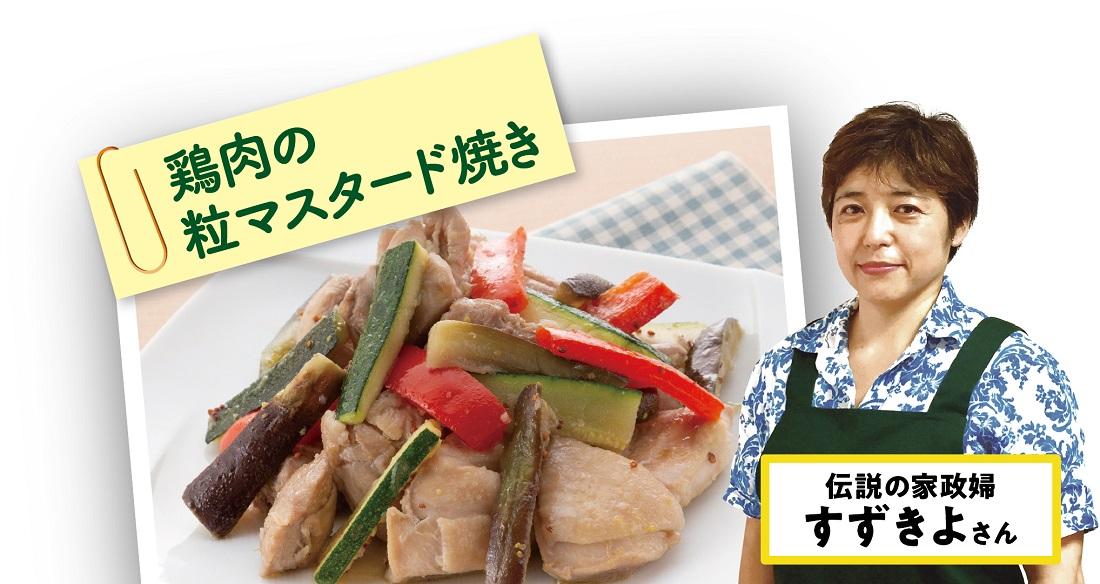 伝説の家政婦【すずきよさん】のレシピ、鶏肉の粒マスタード焼きの保存用ポリ袋を使った作り方