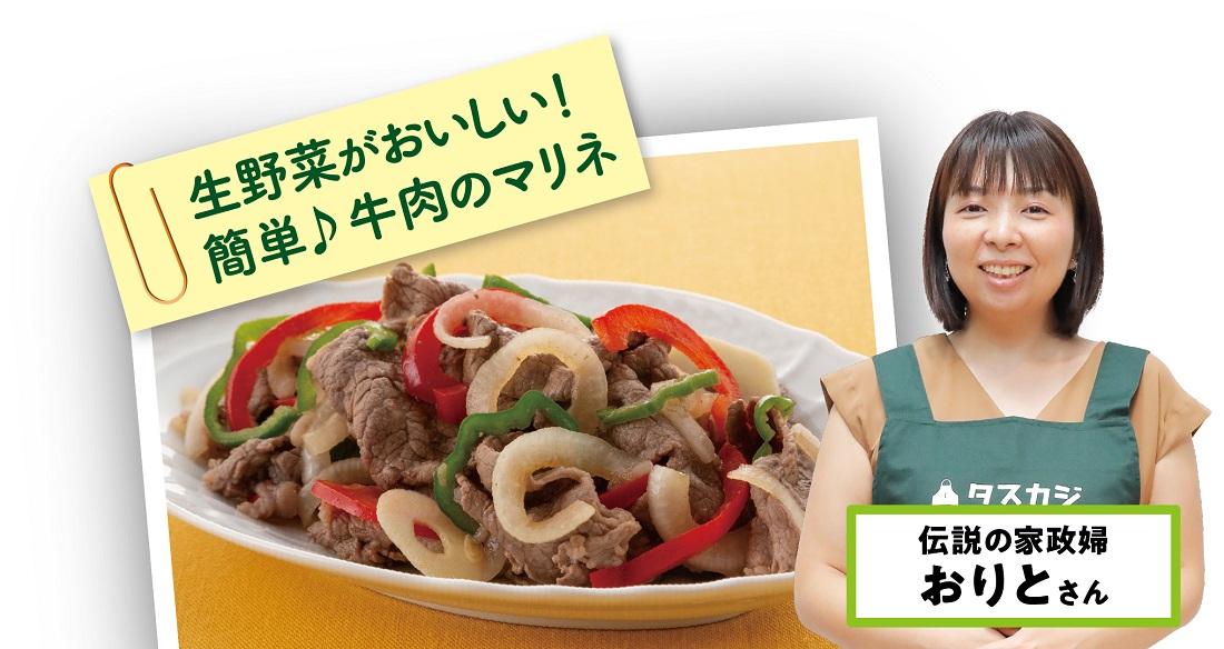 伝説の家政婦【おりとさん】のレシピ、生野菜がおいしい!簡単♪牛肉のマリネ