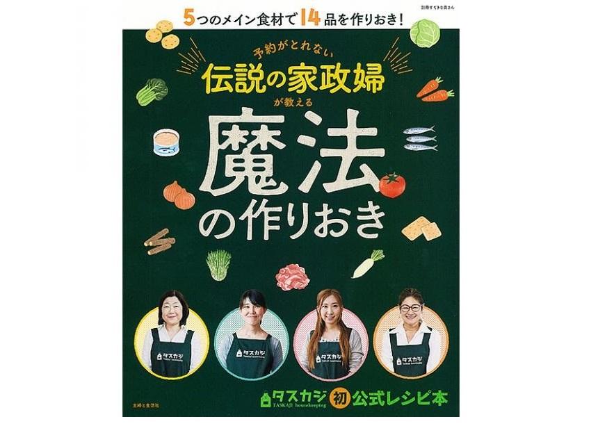 伝説の家政婦【Kotoさん】のレシピ、サバ缶の簡単リエットの盛り付け