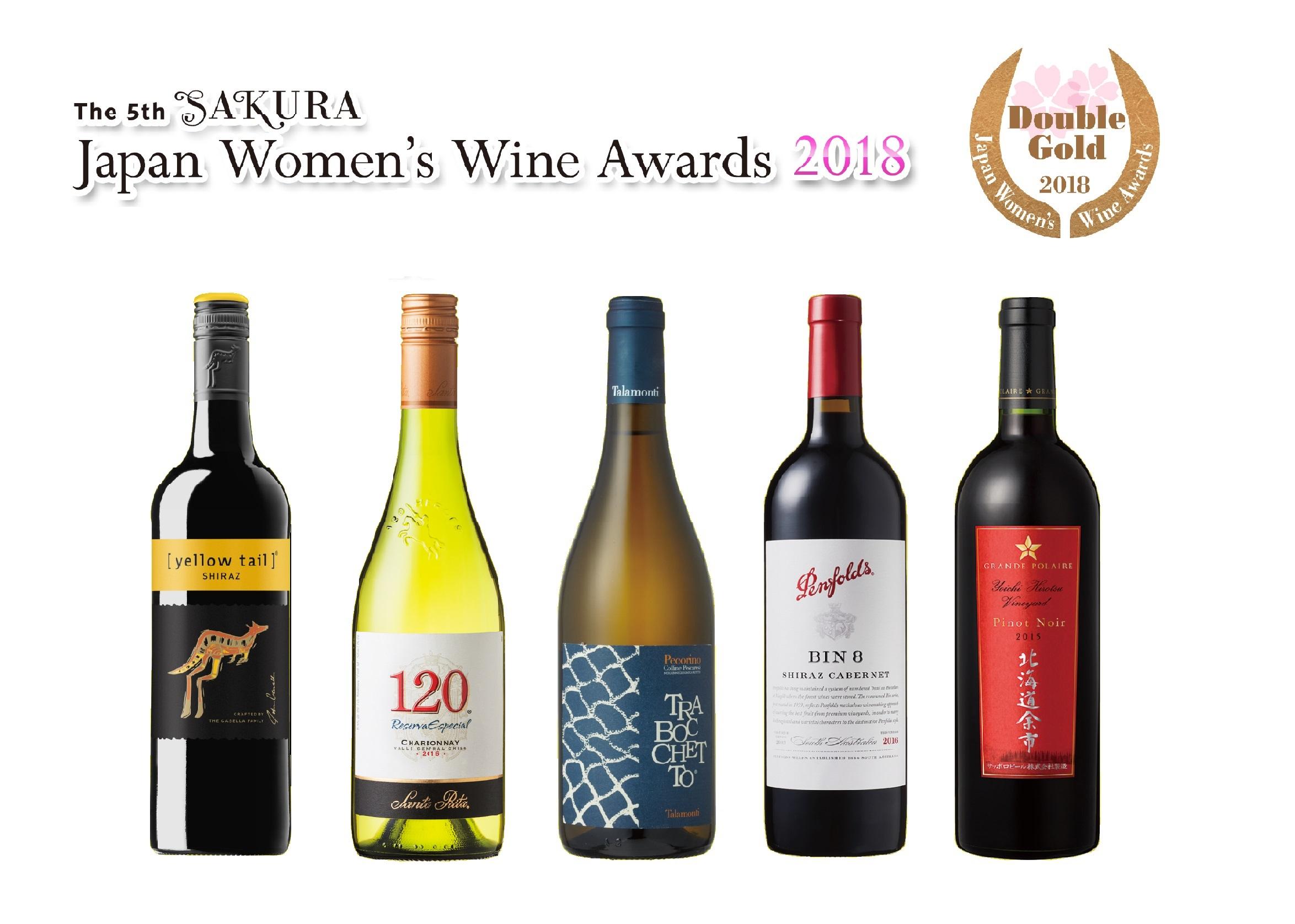 2018年サクラアワード受賞おすすめワイン