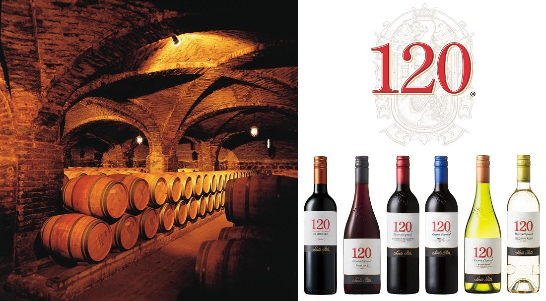 サンタ・リタのワインセラーと120(シェント・べインテ)ラインアップ