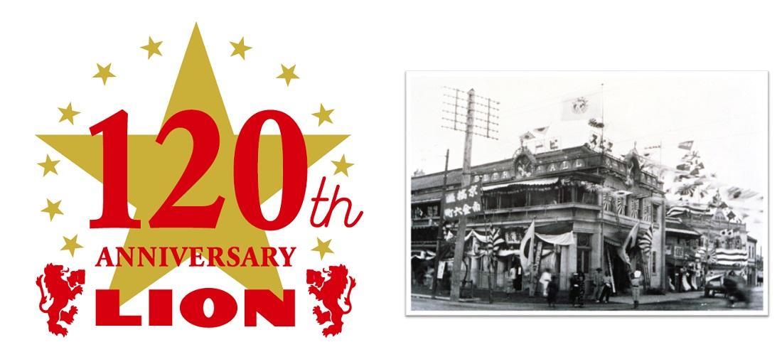 サッポロライオン120周年ロゴと恵比壽ビヤホール外観