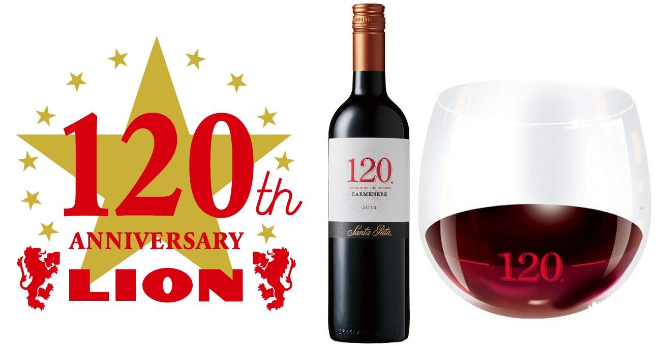 サッポロライオン120周年ロゴとサンタ・リタ120カルメネールボトルとオリジナルスワリンググラス
