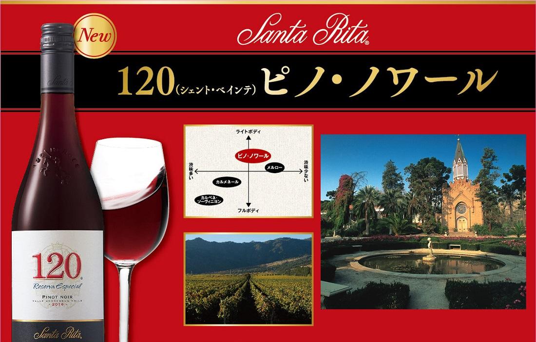 敬老の日は華やかな食卓で!サンタ・リタの120ピノ・ノワールで乾杯しよう!