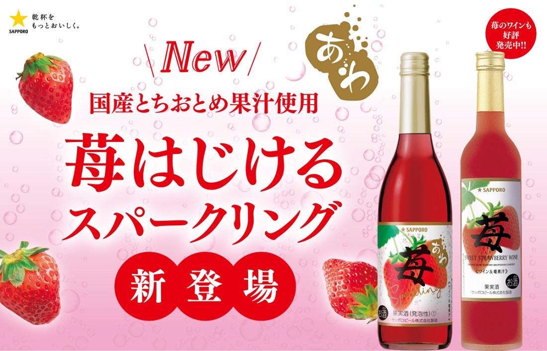 新発売苺のワインスパークリングのイメージ