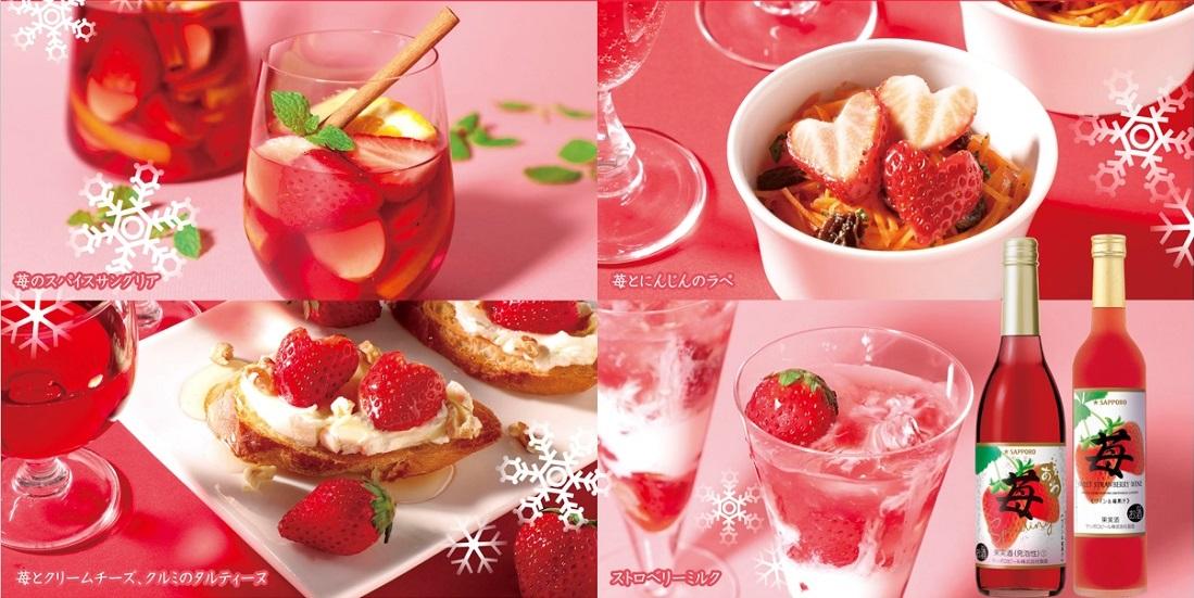 苺のワイン、苺のワインスパークリングとアレンジレシピ