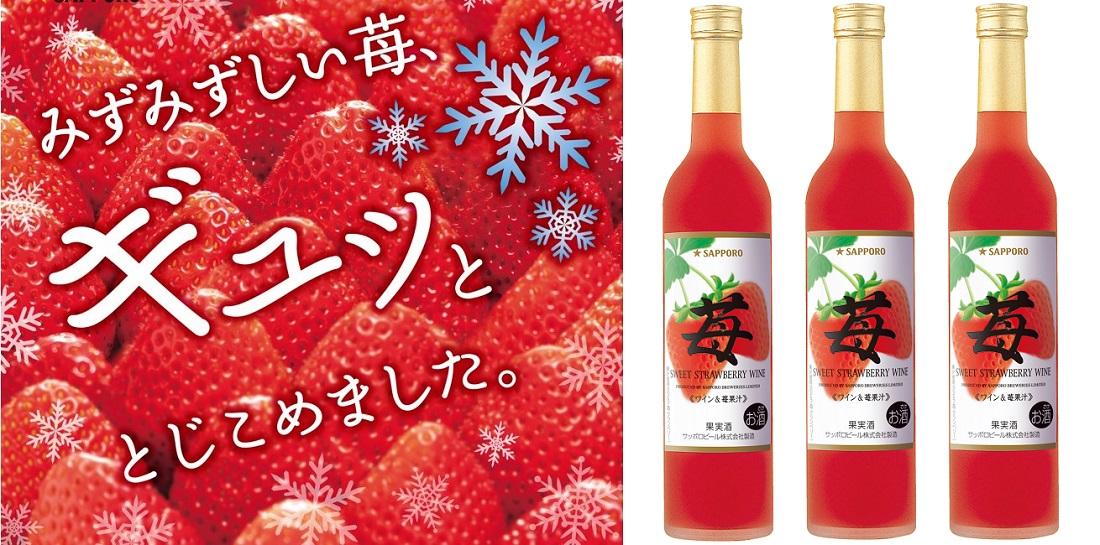 苺をギュギュっと閉じ込めた苺のワインイメージ