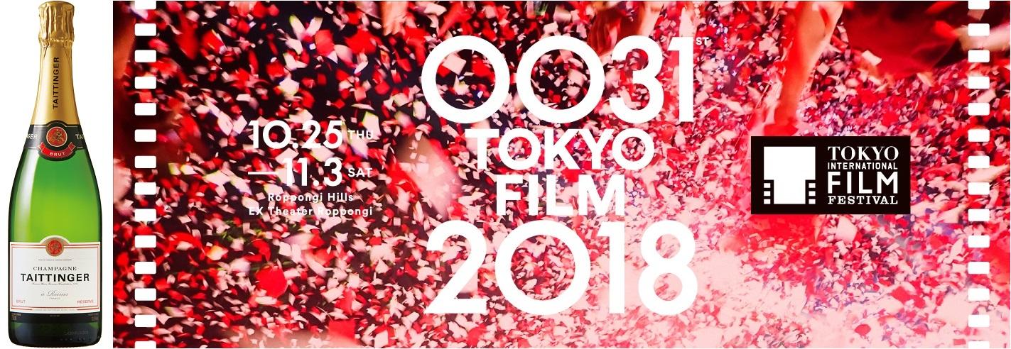 【第31回東京国際映画祭】テタンジェが公式シャンパーニュに選ばれました!