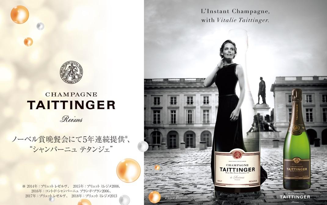 2018年ノーベル賞晩餐会で提供されたテタンジェ ブリュット ミレジメ2013