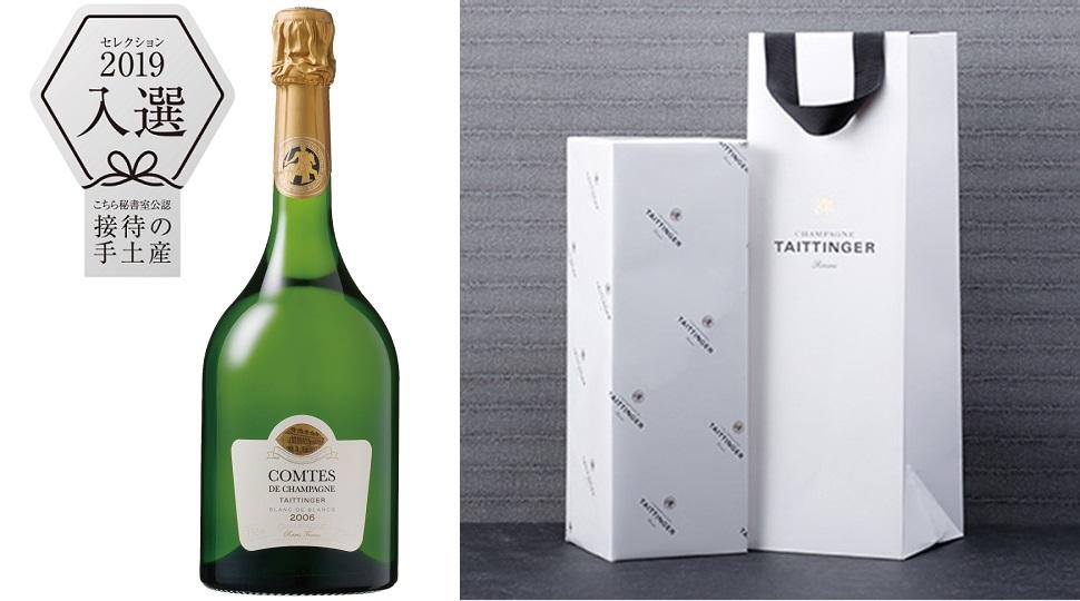 「接待の手土産」2019に入選したテタンジェ コント・ド・シャンパーニュ ブラン・ド・ブランと包装、手提げ袋
