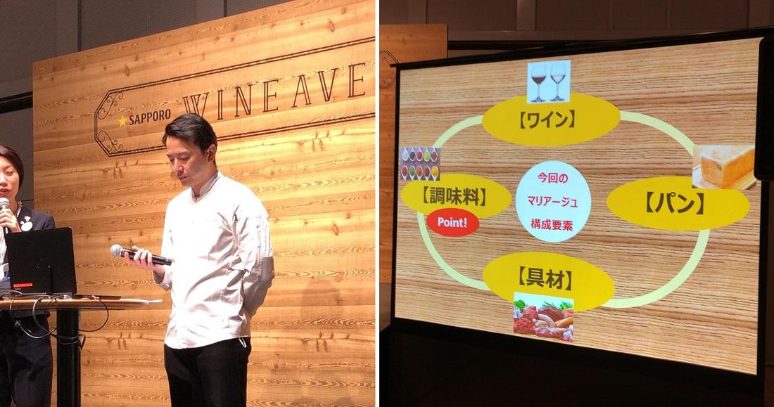 WINE AVENUE(ワインアベニュー)2019のサンドイッチの開発者「俺のBekary&cafe」遠藤シェフセミナー