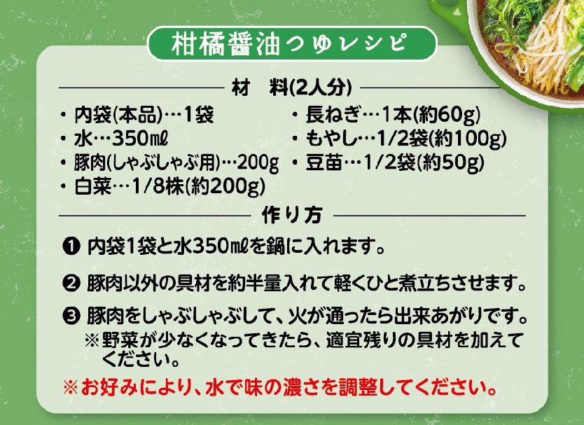 エバラ「なべしゃぶ柑橘醤油つゆ」のレシピ