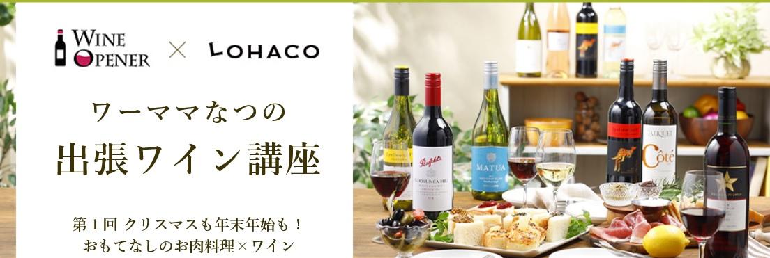 ワインオープナー × LOHACO ワーママなつの出張ワイン講座 第1回バナー