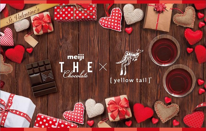 バレンタインは[イエローテイル]×明治ザ・チョコレートで幸せワイン時間♪