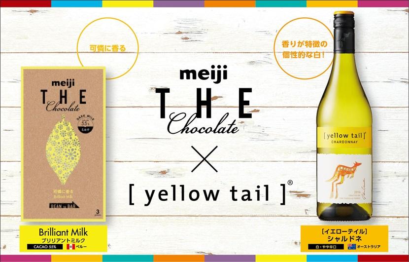 [イエローテイル]シャルドネと明治ザ・チョコレート ブリリアントミルク