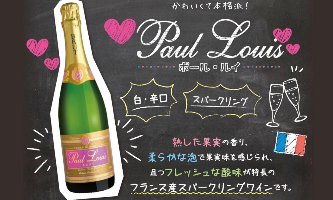 本格スパークリングワイン、ポール・ルイとピンクのハート