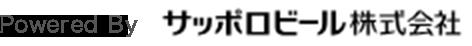 Powered by サッポロビール株式会社