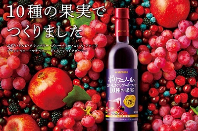 10種の果実でつくりました!ポリフェノールでおいしさアップ10種の果実の赤ワイン新発売