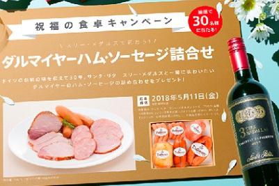 サンタ・リタ スリーメダルズ・120肉キャンペーン実施中!
