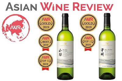 【Asian Wine Review 2019】 グランポレール甲州種の2アイテム金賞受賞!