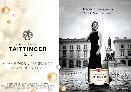 【ノーベル賞晩餐会で6年連続提供】テタンジェのシャンパーニュ